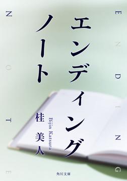 エンディングノート-電子書籍