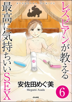 レズビアンが教える最高に気持ちいいSEX(分冊版) 【第6話】-電子書籍