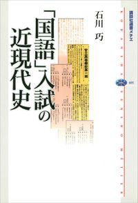 「国語」入試の近現代史