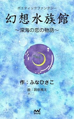 ポエティックファンタジー『幻想水族館』 ~深海の恋の物語~-電子書籍