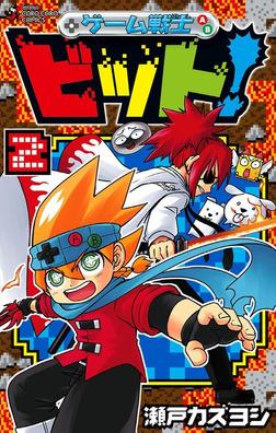ゲーム戦士 ビット!(2)-電子書籍