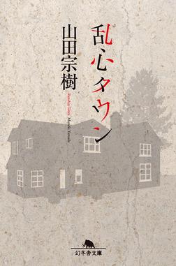 乱心タウン-電子書籍