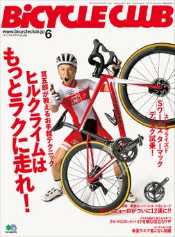 BiCYCLE CLUB 2018年6月号 No.398-電子書籍