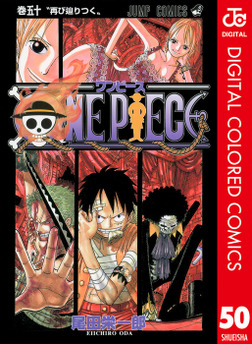 ONE PIECE カラー版 50-電子書籍