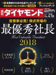 週刊ダイヤモンド 18年6月23日号