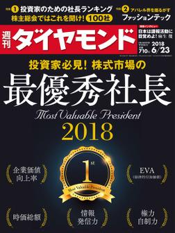 週刊ダイヤモンド 18年6月23日号-電子書籍