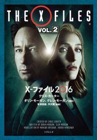 X-ファイル 2016 VOL.2