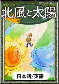 北風と太陽 【日本語/英語版】