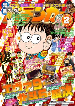 漫画パチンカー 2015年 02月号-電子書籍