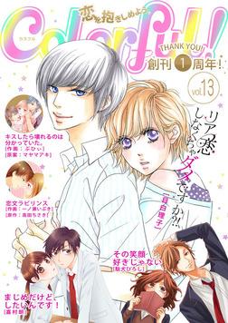 Colorful! vol.13-電子書籍