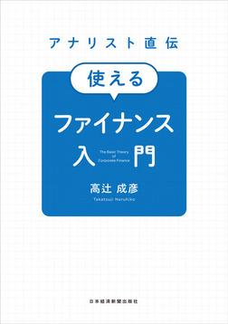 アナリスト直伝 使えるファイナンス入門-電子書籍