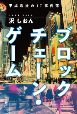 ブロックチェーン・ゲーム 平成最後のIT事件簿-電子書籍