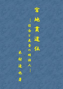 宮地貫道伝 -信念と気骨の明治人--電子書籍