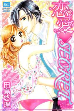 恋愛SECRET-電子書籍