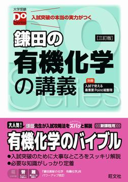 鎌田の有機化学の講義 三訂版-電子書籍