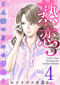 熟恋3~人妻マリエの誘惑~ 4巻-電子書籍