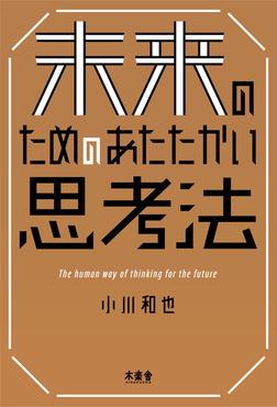 未来のためのあたたかい思考法-電子書籍
