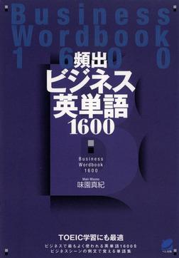 頻出ビジネス英単語1600-電子書籍