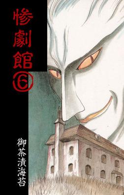 惨劇館6-電子書籍