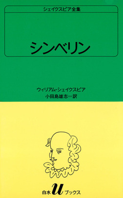 シェイクスピア全集 シンベリン-電子書籍
