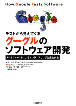 テストから見えてくるグーグルのソフトウェア開発 テストファーストによるエンジニアリング生産性向上-電子書籍