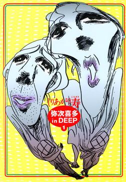 弥次喜多 in DEEP 1-電子書籍