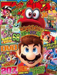 てれびげーむマガジン September 2017