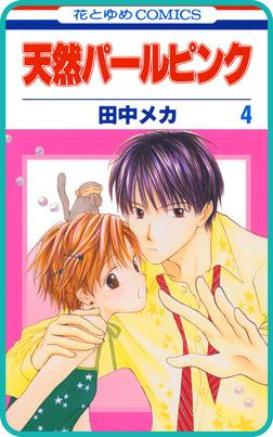 【プチララ】天然パールピンク story18-電子書籍
