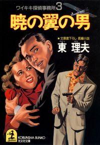 暁の翼の男~ワイキキ探偵事務所3~