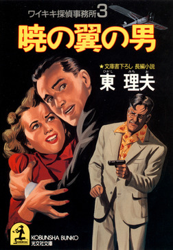 暁の翼の男~ワイキキ探偵事務所3~-電子書籍