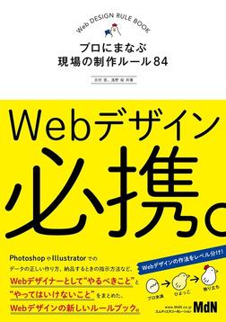 Webデザイン必携。 プロにまなぶ現場の制作ルール84-電子書籍