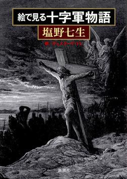 絵で見る十字軍物語-電子書籍