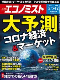 週刊エコノミスト (シュウカンエコノミスト) 2020年05月05・12日合併号