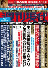 週刊現代 2019年12月7日・14日号