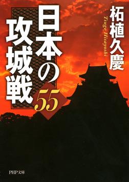 日本の攻城戦55-電子書籍