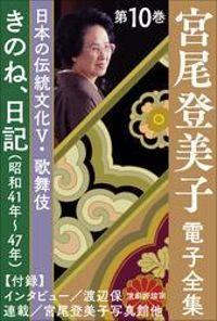 宮尾登美子 電子全集10『きのね/日記(昭和41年~47年)』