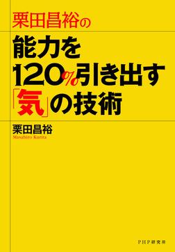 栗田昌裕の 能力を120%引き出す「気」の技術-電子書籍