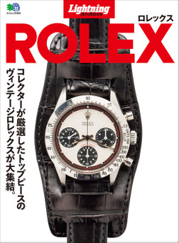 Lightning Archives ROLEX-電子書籍