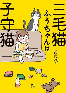 三毛猫ふうちゃんは子守猫-電子書籍