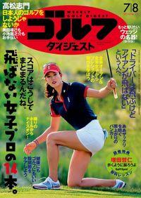 週刊ゴルフダイジェスト 2014/7/8号