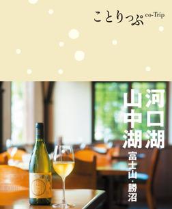 ことりっぷ 河口湖・山中湖 富士山・勝沼-電子書籍