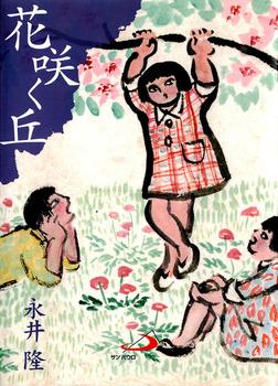 花咲く丘-電子書籍