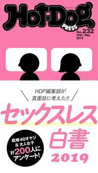 Hot-Dog PRESS (ホットドッグプレス) no.232 セックスレス白書