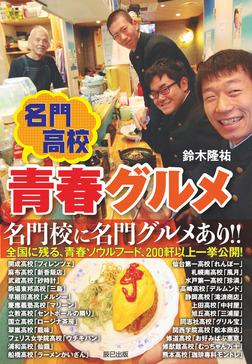 名門高校 青春グルメ-電子書籍
