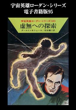 宇宙英雄ローダン・シリーズ 電子書籍版95 虚無への探索-電子書籍