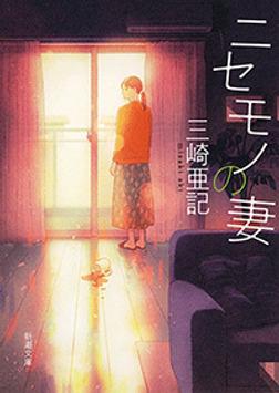 ニセモノの妻(新潮文庫)-電子書籍