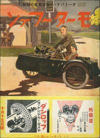 モーターファン 1935年 昭和10年 10月15日号