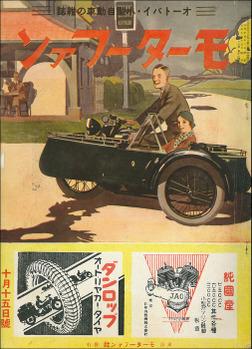モーターファン 1935年 昭和10年 10月15日号-電子書籍