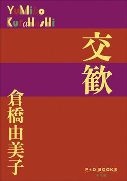 P+D BOOKS 交歓-電子書籍