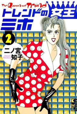トレンドの女王ミホ(2)-電子書籍